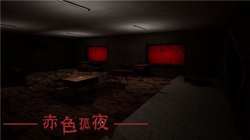 赤色孤夜最新下载