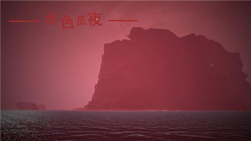 赤色孤夜安卓版