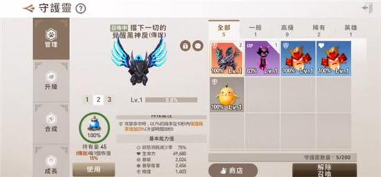 剑灵革命亚洲版宠物系统怎么合成传说级宠物