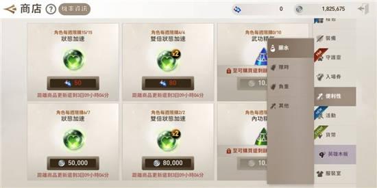 剑灵革命亚洲版技巧攻略