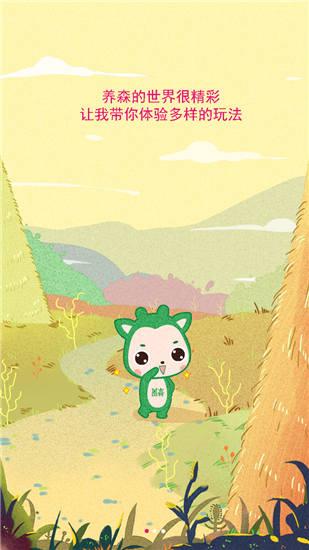 养森app