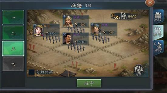 新三国志手机版一般玩家求生技巧攻略