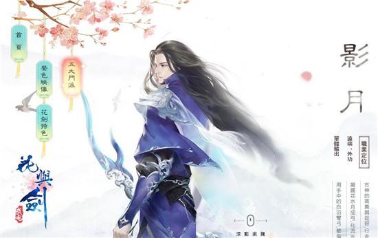 花与剑手游铭文攻略