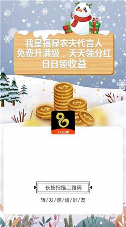 福禄农场app下载