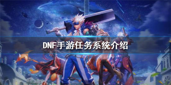 DNF手游任务系统怎么样
