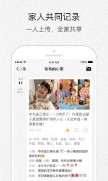 小时光app下载