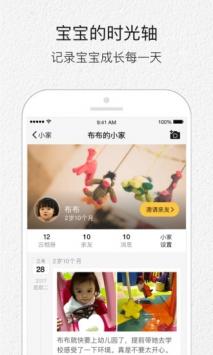 小时光app安卓版下载
