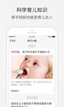 小时光app安卓版