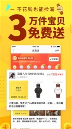 咸鱼手机客户端app