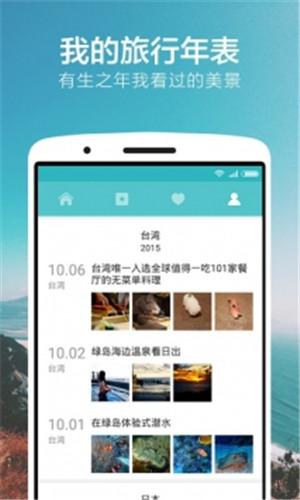 氢气球旅行app