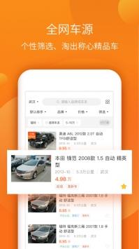 小猪二手车app下载