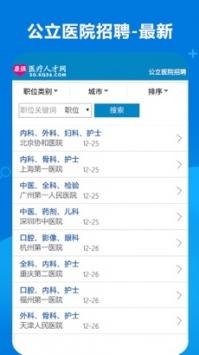 康强医疗人才网app下载