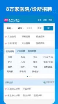 康强医疗人才网app