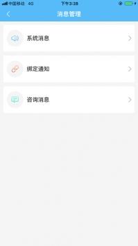爱捷医生app