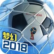 梦幻冠军足球九游版游戏