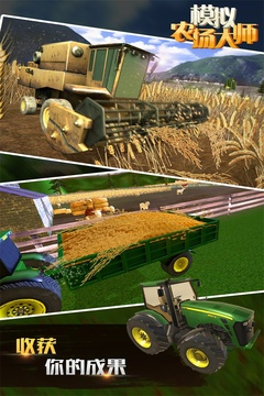 模拟农场大师破解版