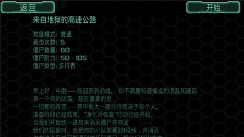 僵尸防御游侠汉化版