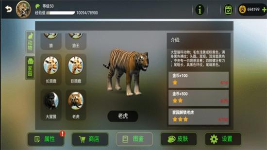 动物模拟器游戏