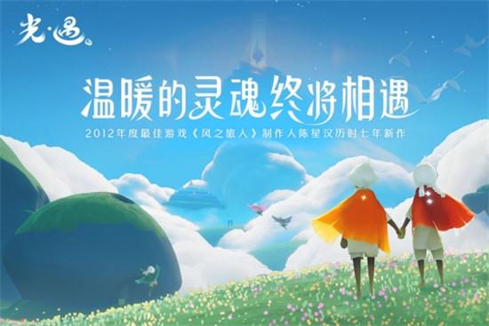 Sky光遇安卓版