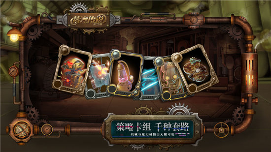 蒸汽传说时之旅游戏下载