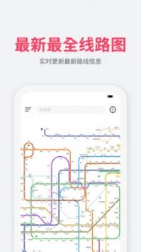 游派地铁app下载