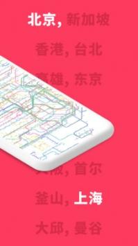 游派地铁app