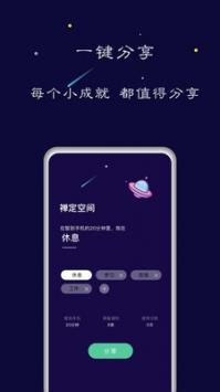 禅定空间app