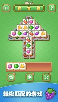 水果方块迷阵消消乐游戏