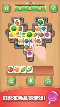 水果方块迷阵消消乐安卓版