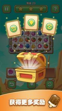 水果方块迷阵消消乐游戏下载