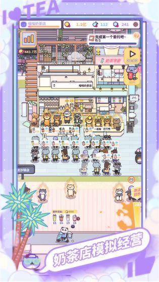 网红奶茶店游戏下载
