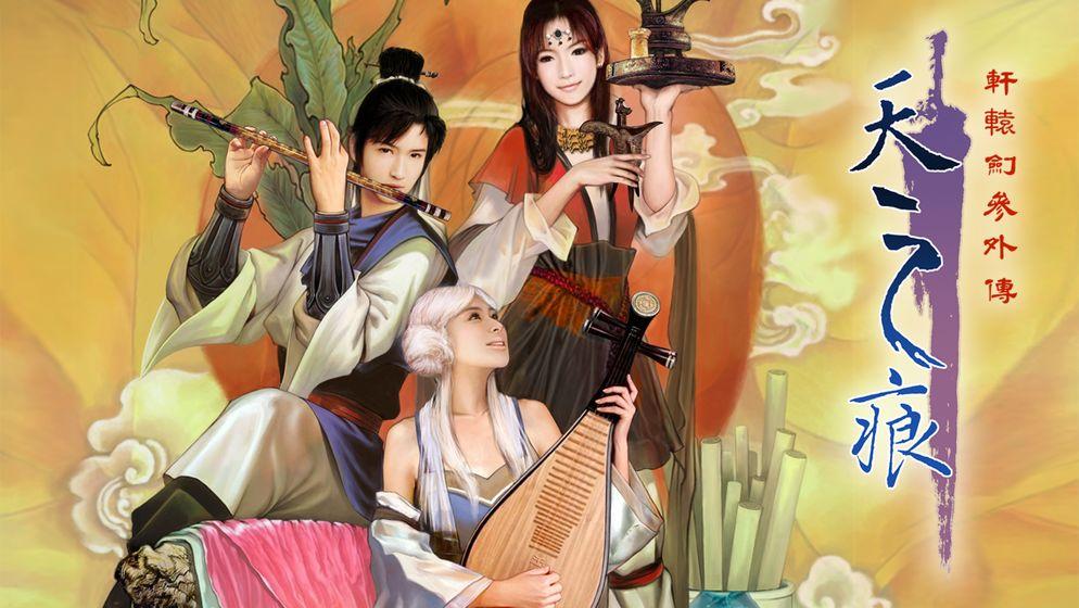 轩辕剑叁外传天之痕破解版下载