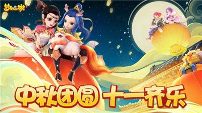 梦幻西游九游版下载