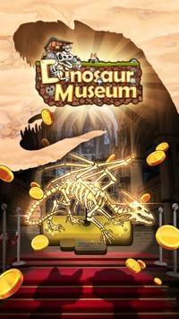 恐龙博物馆游戏