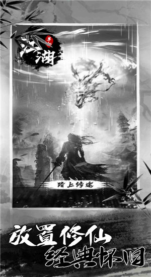 单机江湖游戏下载