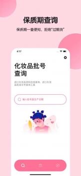 美兔查妆app