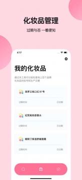 美兔查妆app下载