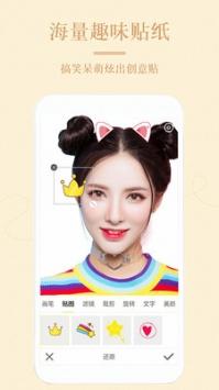 激萌美颜美妆P图app