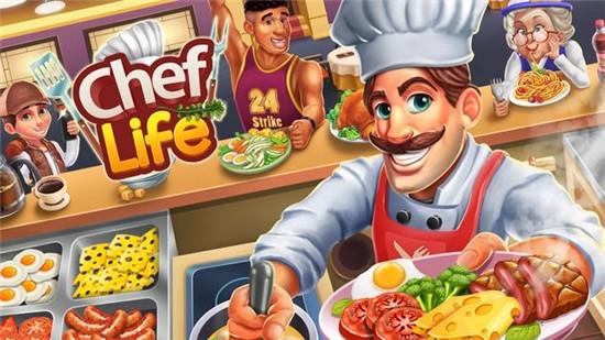 厨师的生活下载
