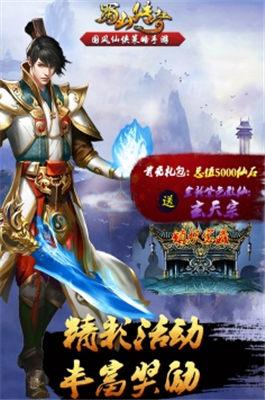 蜀山传奇电脑版游戏下载