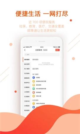 皖事通app下载安装最新版