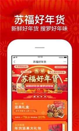 苏宁易购app下载官方版
