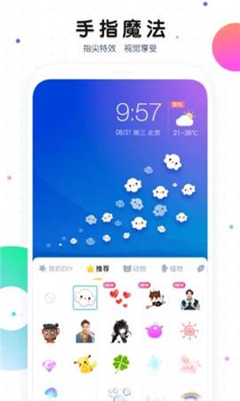 魔秀桌面app下载