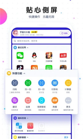 魔秀桌面app