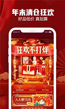 蘑菇街app手机最新版本下载