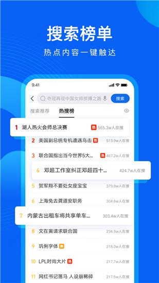 手机qq浏览器下载