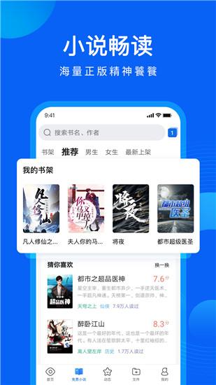 qq浏览器下载安装app