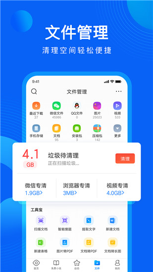 qq浏览器官方app下载