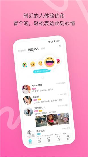 陌陌官方下载app