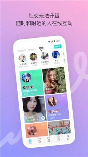 陌陌官方下载app下载